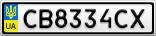 Номерной знак - CB8334CX