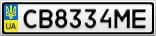 Номерной знак - CB8334ME
