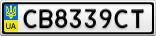 Номерной знак - CB8339CT
