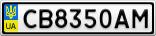 Номерной знак - CB8350AM