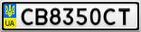 Номерной знак - CB8350CT
