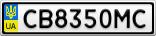 Номерной знак - CB8350MC