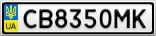 Номерной знак - CB8350MK