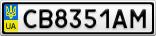 Номерной знак - CB8351AM