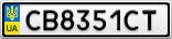 Номерной знак - CB8351CT