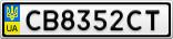 Номерной знак - CB8352CT