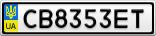 Номерной знак - CB8353ET