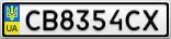 Номерной знак - CB8354CX