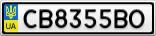 Номерной знак - CB8355BO