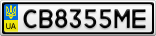 Номерной знак - CB8355ME