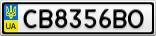 Номерной знак - CB8356BO
