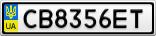 Номерной знак - CB8356ET