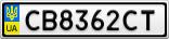 Номерной знак - CB8362CT