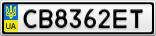 Номерной знак - CB8362ET