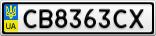 Номерной знак - CB8363CX