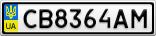 Номерной знак - CB8364AM