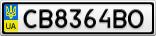 Номерной знак - CB8364BO