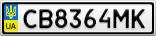 Номерной знак - CB8364MK