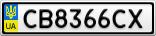 Номерной знак - CB8366CX
