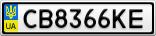 Номерной знак - CB8366KE