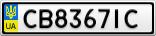 Номерной знак - CB8367IC