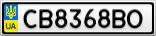 Номерной знак - CB8368BO