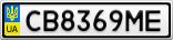 Номерной знак - CB8369ME