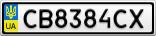 Номерной знак - CB8384CX