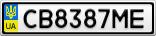 Номерной знак - CB8387ME