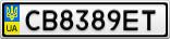 Номерной знак - CB8389ET