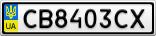 Номерной знак - CB8403CX