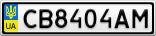 Номерной знак - CB8404AM