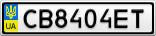 Номерной знак - CB8404ET