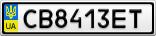 Номерной знак - CB8413ET