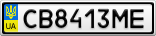 Номерной знак - CB8413ME