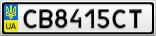 Номерной знак - CB8415CT