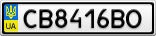 Номерной знак - CB8416BO