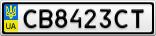 Номерной знак - CB8423CT