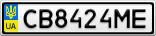 Номерной знак - CB8424ME