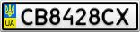 Номерной знак - CB8428CX