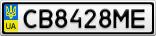 Номерной знак - CB8428ME