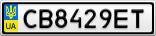 Номерной знак - CB8429ET