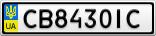 Номерной знак - CB8430IC