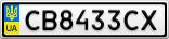 Номерной знак - CB8433CX