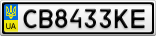 Номерной знак - CB8433KE