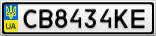 Номерной знак - CB8434KE