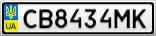 Номерной знак - CB8434MK