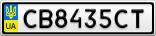 Номерной знак - CB8435CT