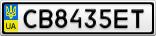 Номерной знак - CB8435ET