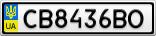 Номерной знак - CB8436BO